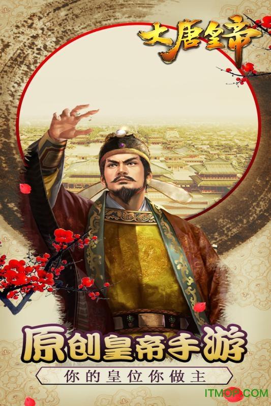 大唐皇帝 v2.24 安卓版 0