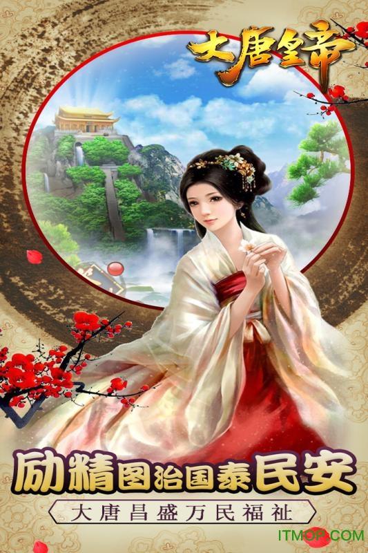 大唐皇帝 v2.24 安卓版 2