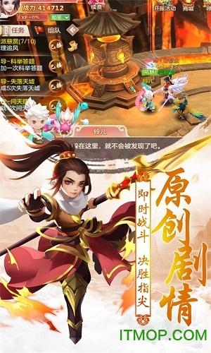 仙界奇迹情缘版苹果版 v1.0 iPhone版 1