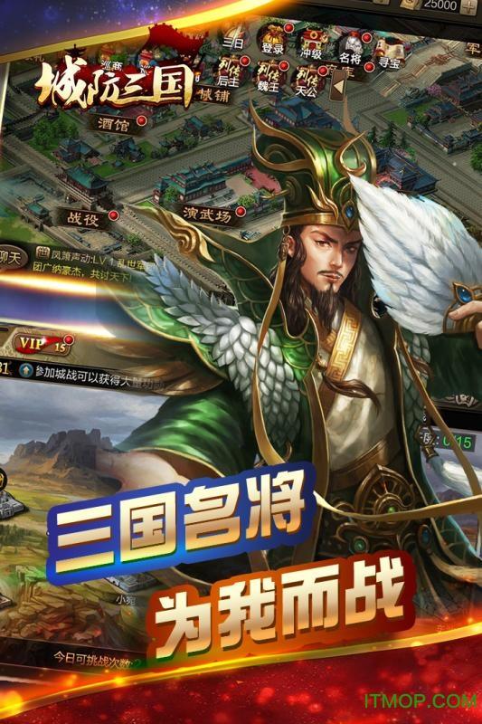城防三��九游手游 v9.04 官�W最新安卓版 1