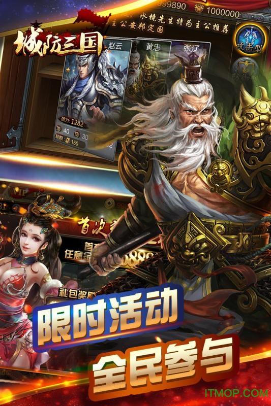 城防三��九游手游 v9.04 官�W最新安卓版 3