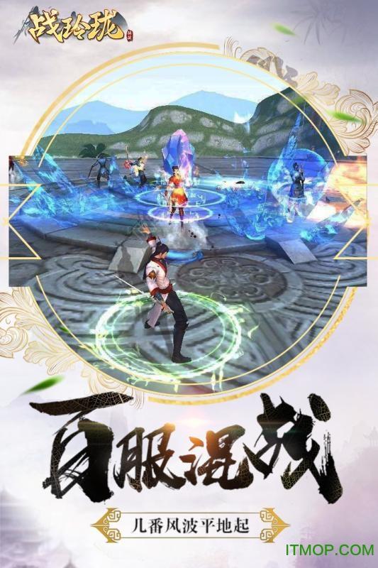 妙游战玲珑 v2.12.0 安卓版 3