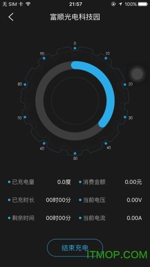 漳州市顺来电手机版 v2.6.0 安卓版1