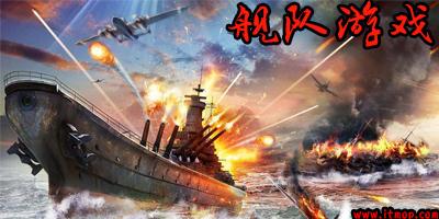 舰队游戏有哪些?舰队游戏破解版_舰队游戏下载