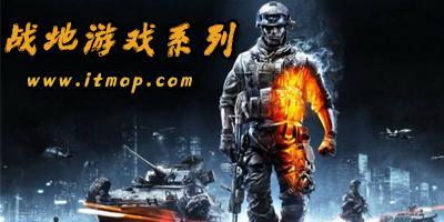 战地游戏系列下载_类似战地的手游_战地单机游戏下载
