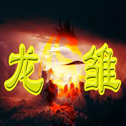 皇帝�B成���r�荣�完整版
