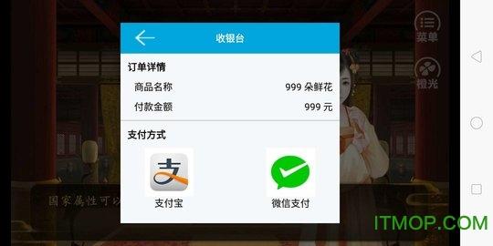皇帝养成龙雏内购完整版 v1.0.1025 安卓无限鲜花版_附攻略 2