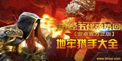 地牢猎手破解版下载_地牢猎手中文安卓版_地牢猎手系列游戏大全
