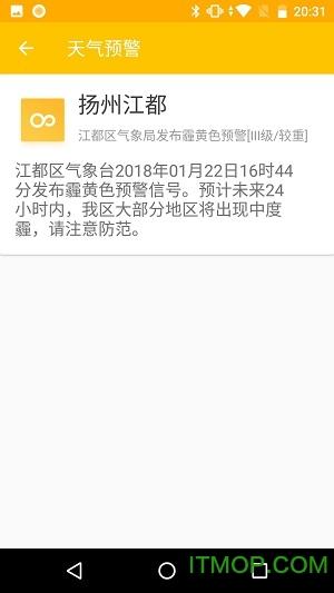 速知天气官方客户端 v1.4.1 安卓最新版0