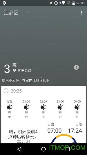 速知天气app手机版