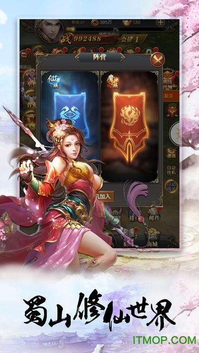 蜀山修仙世界游戏 v13.2 安卓版 0