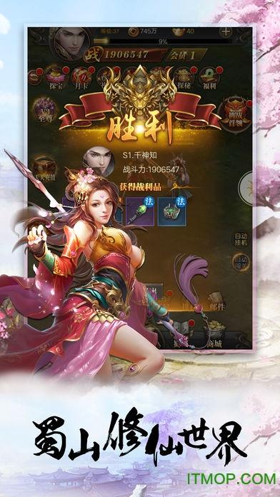 蜀山修仙世界免费版