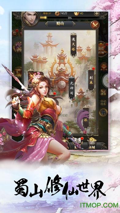 蜀山修仙世界游戏 v13.2 安卓版 3