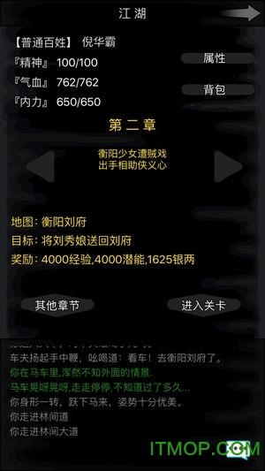 放置武林OL手游 v2.2 安卓版 1