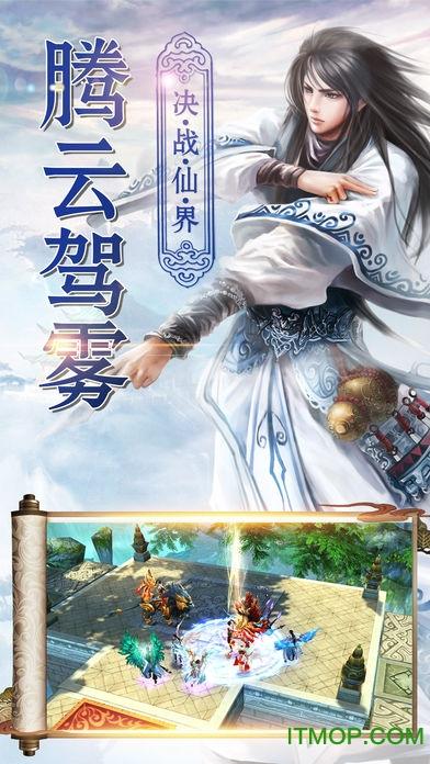 无极仙道游戏 v1.0 安卓版 1
