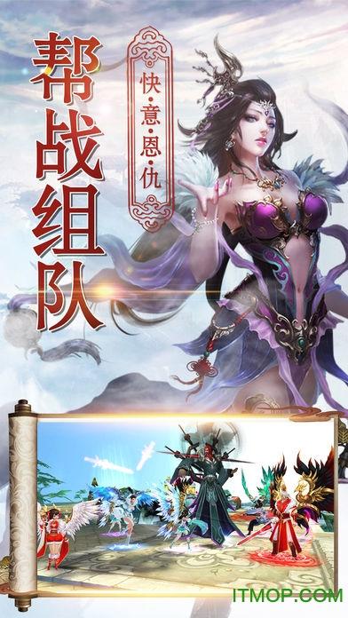 无极仙道游戏 v1.0 安卓版 3