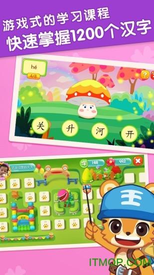 天天识字故事手机软件 v3.10.0 安卓版 3