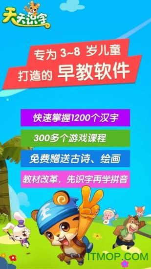 天天识字故事app