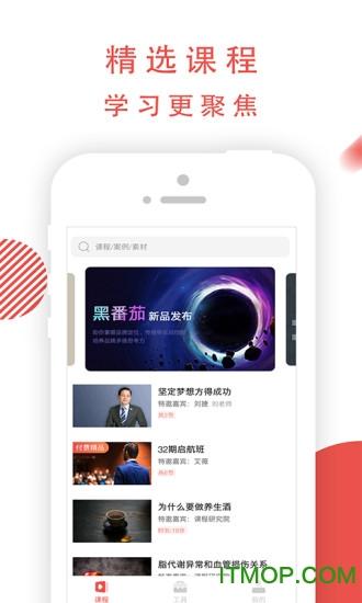 老虎大学手机app