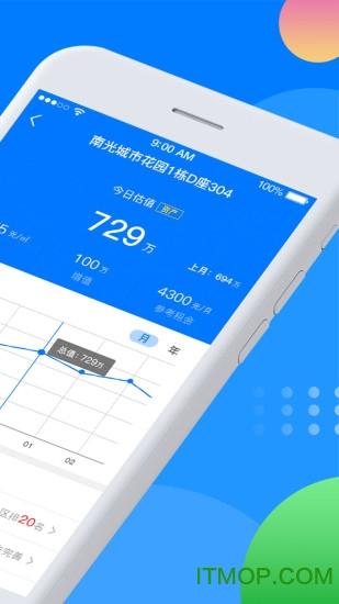 蓝蜗牛手机版(查房价) v1.0.2 官网安卓版 2