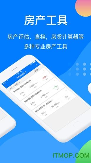 蓝蜗牛手机版(查房价) v1.0.2 官网安卓版 0