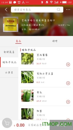 京兆市场软件 v1.0.1 官方安卓版 2