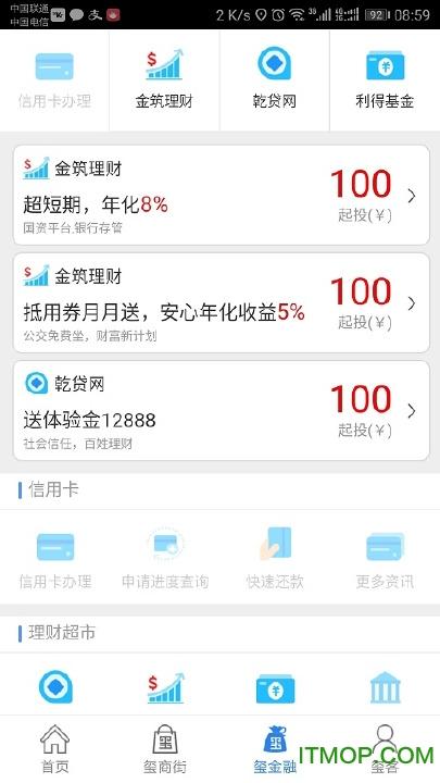 铜仁公交线路查询 v1.1.0 安卓版 1