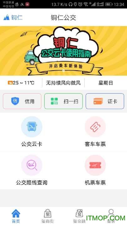 铜仁公交线路查询 v1.1.0 安卓版 2