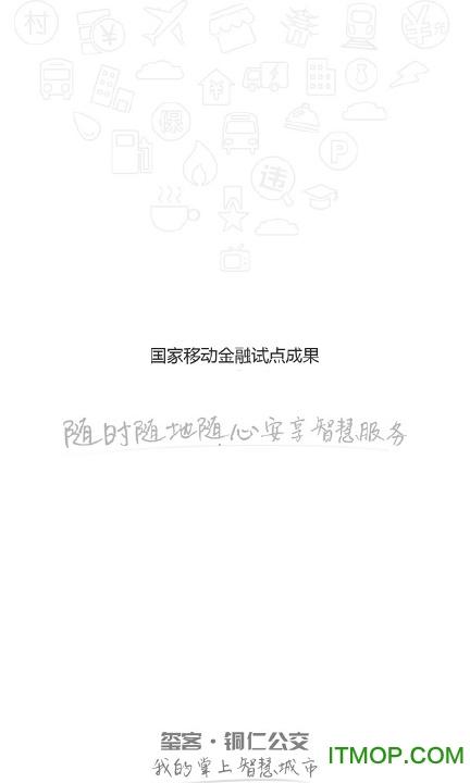 铜仁公交手机版app