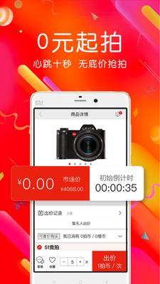 51竞拍app v1.4 安卓版 1