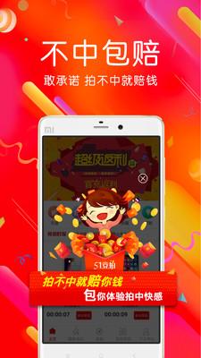 51竞拍app v1.4 安卓版 3