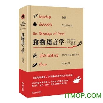 食物语言学 电子书