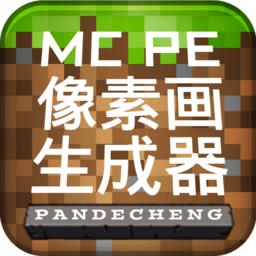 MCPE像素��生成器