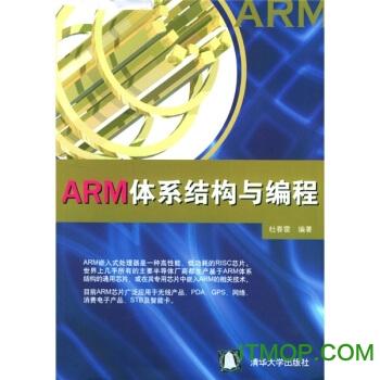 arm体系结构与编程最新版 杜春雷著 0