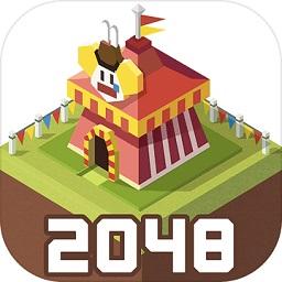 2048大亨主题公园游戏