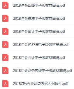 2018cpa会计教材电子版 高清官方版 0