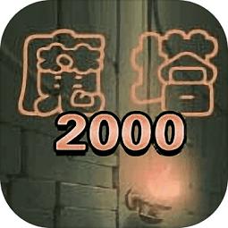 魔塔2000无限金币无敌修改版