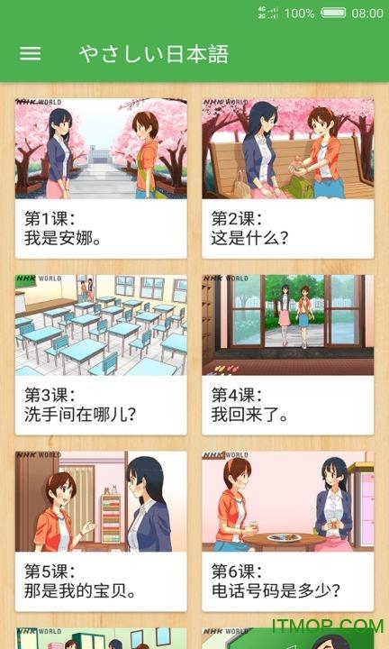 简单日语入学教程
