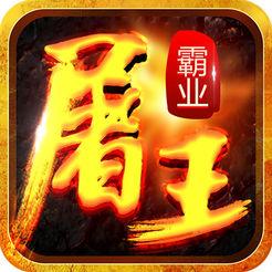 屠王霸业游戏v1.0 安卓版