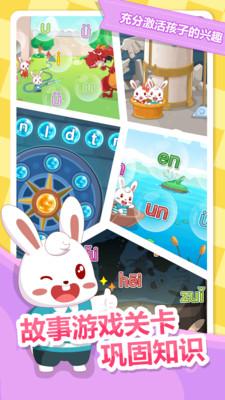 兔小贝拼音苹果版vip破解版 v2.5 iPhone版 0