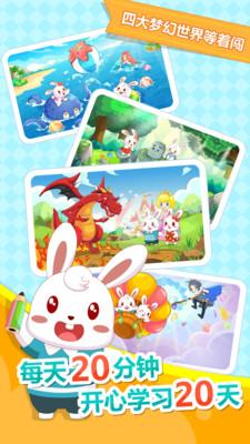 兔小�拼音�O果版vip破解版 v2.5 iPhone版 3