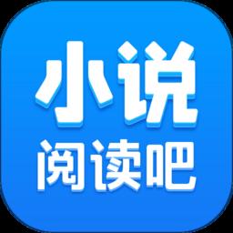小说阅读吧内购龙8国际娱乐唯一官方网站