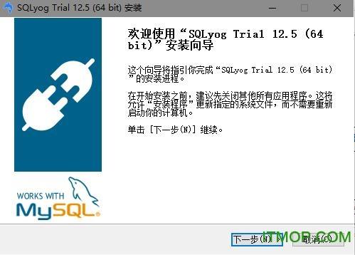 SQLyog12.5 64位破解版