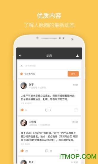 linkhere名片行app v1.8.4 官网安卓版 0