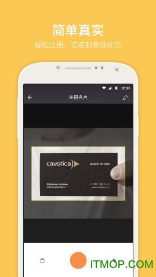 linkhere名片行app v1.8.4 官网安卓版 1