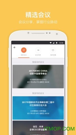 linkhere名片行app v1.8.4 官网安卓版 2
