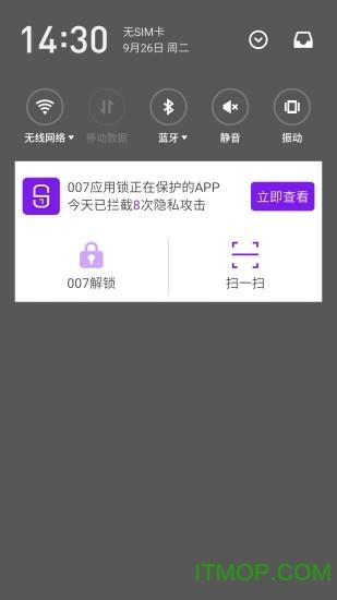007应用锁app v2.2.2 官方安卓版3