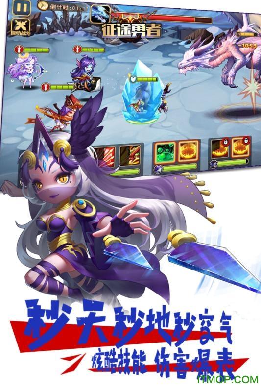 征途勇者九游游�� v1.0.0 安卓版 1