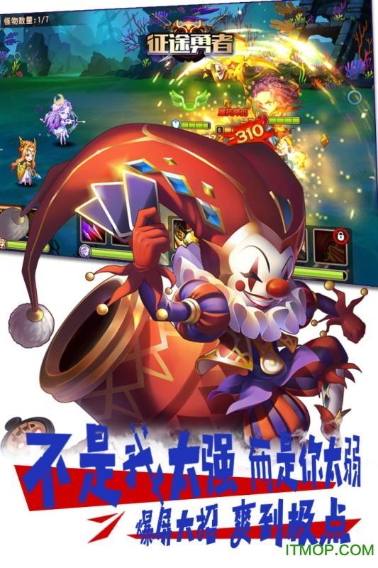 征途勇者九游游�� v1.0.0 安卓版 3