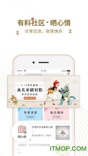 童成亲子软件 v2.6.1 最新安卓版 0